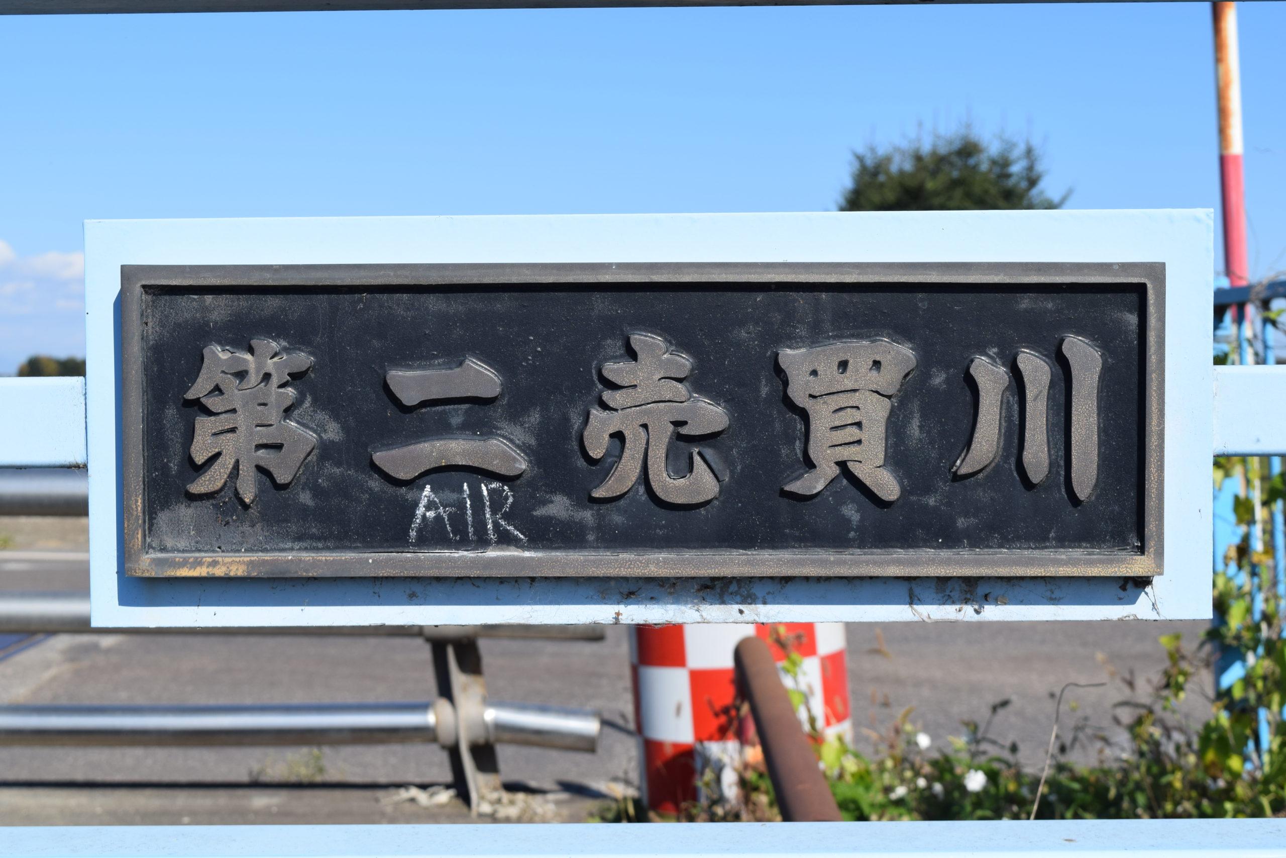 第二売買川(十勝川水系)の河川ライブカメラ一覧