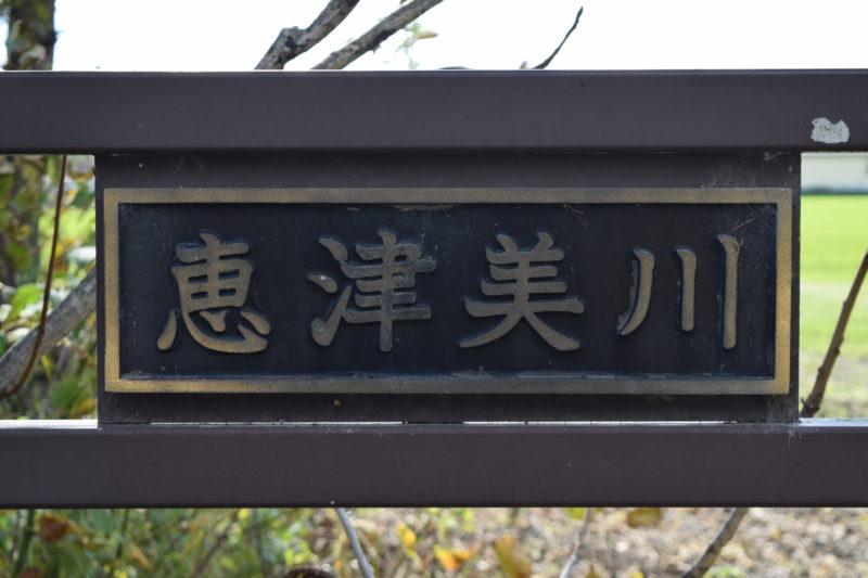 恵津美川(十勝川水系)の河川ライブカメラ一覧