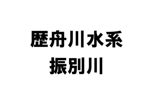 振別川(歴舟川水系)の河川ライブカメラ一覧