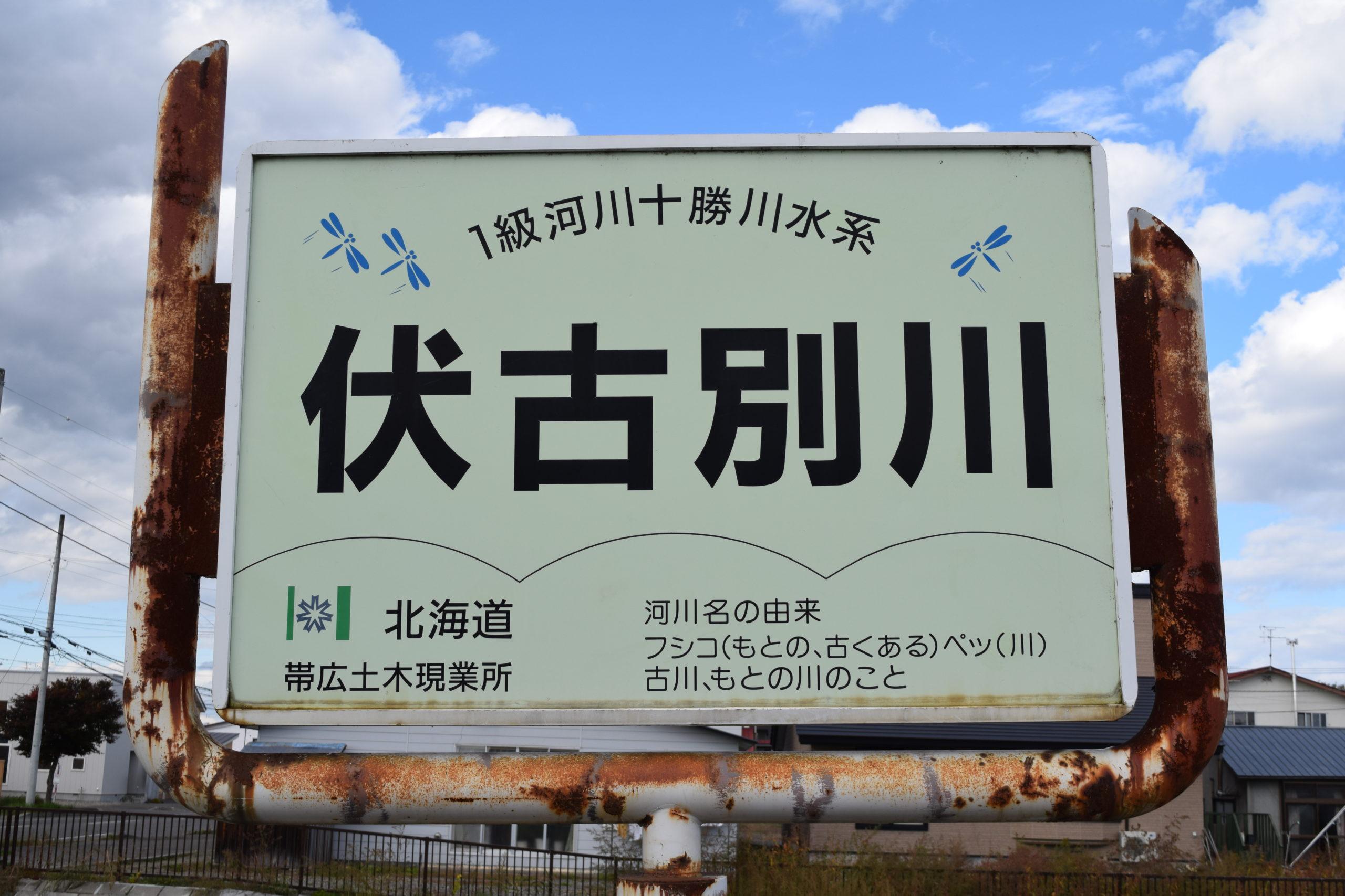 伏古別川(十勝川水系)の河川ライブカメラ一覧