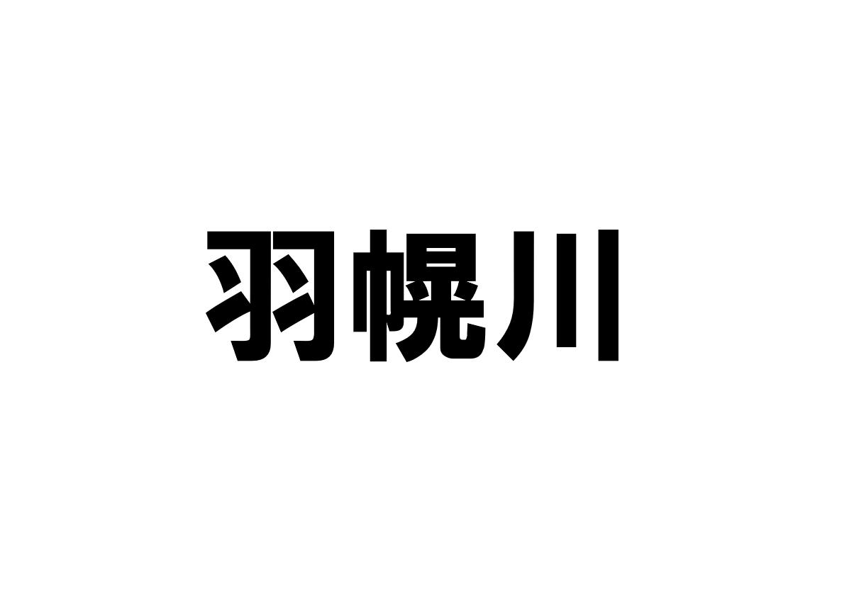 羽幌川の河川ライブカメラ一覧