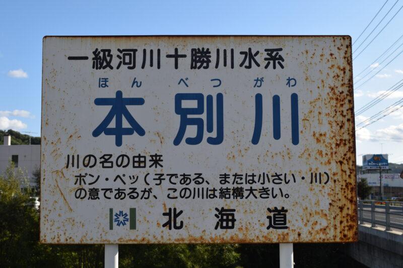 本別川(十勝川水系)の河川ライブカメラ一覧