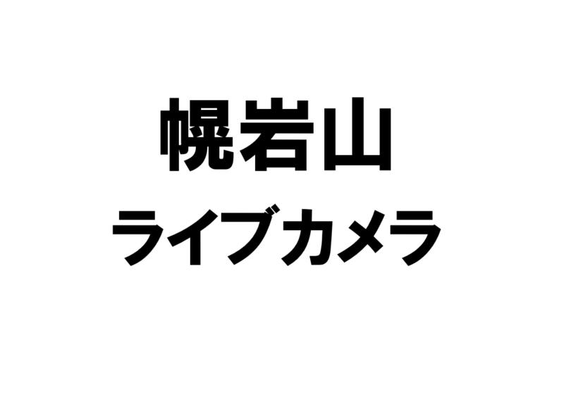 幌岩山のライブカメラ一覧