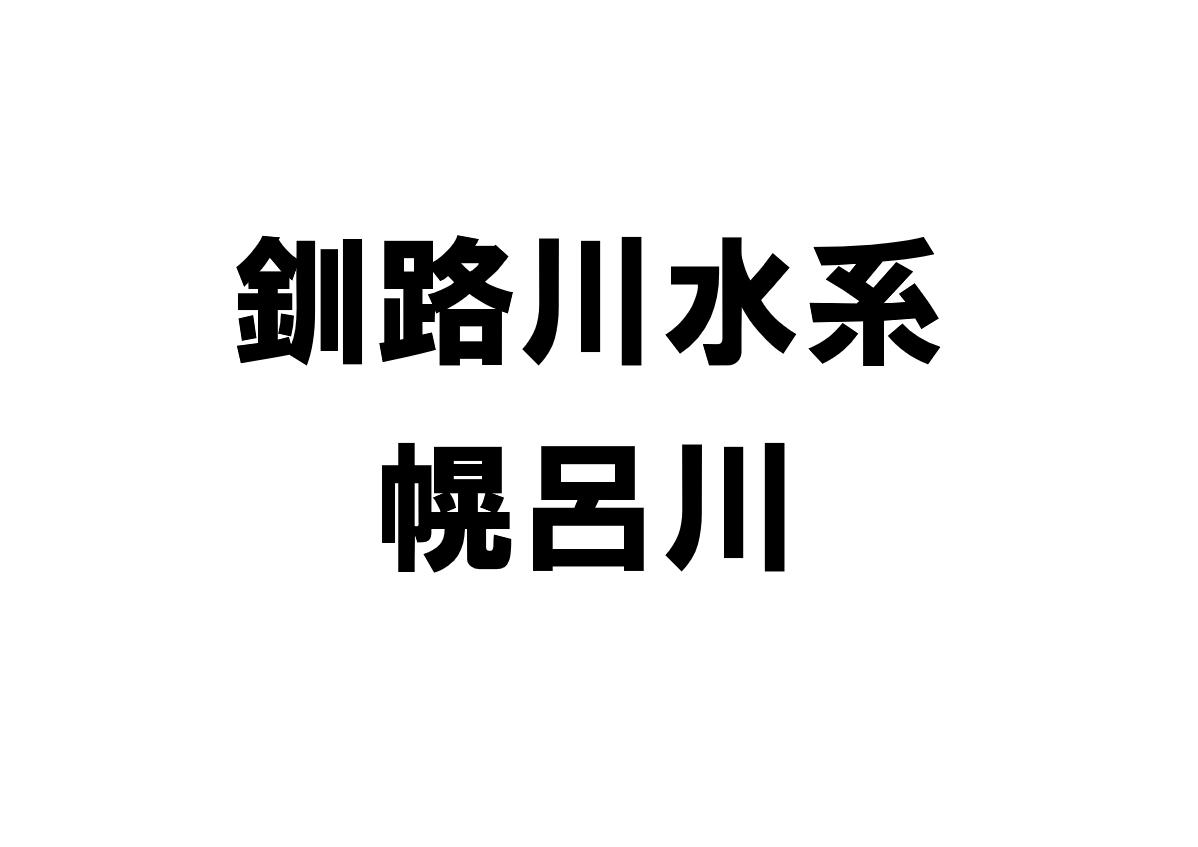 釧路川水系「幌呂川」の河川ライブカメラ一覧
