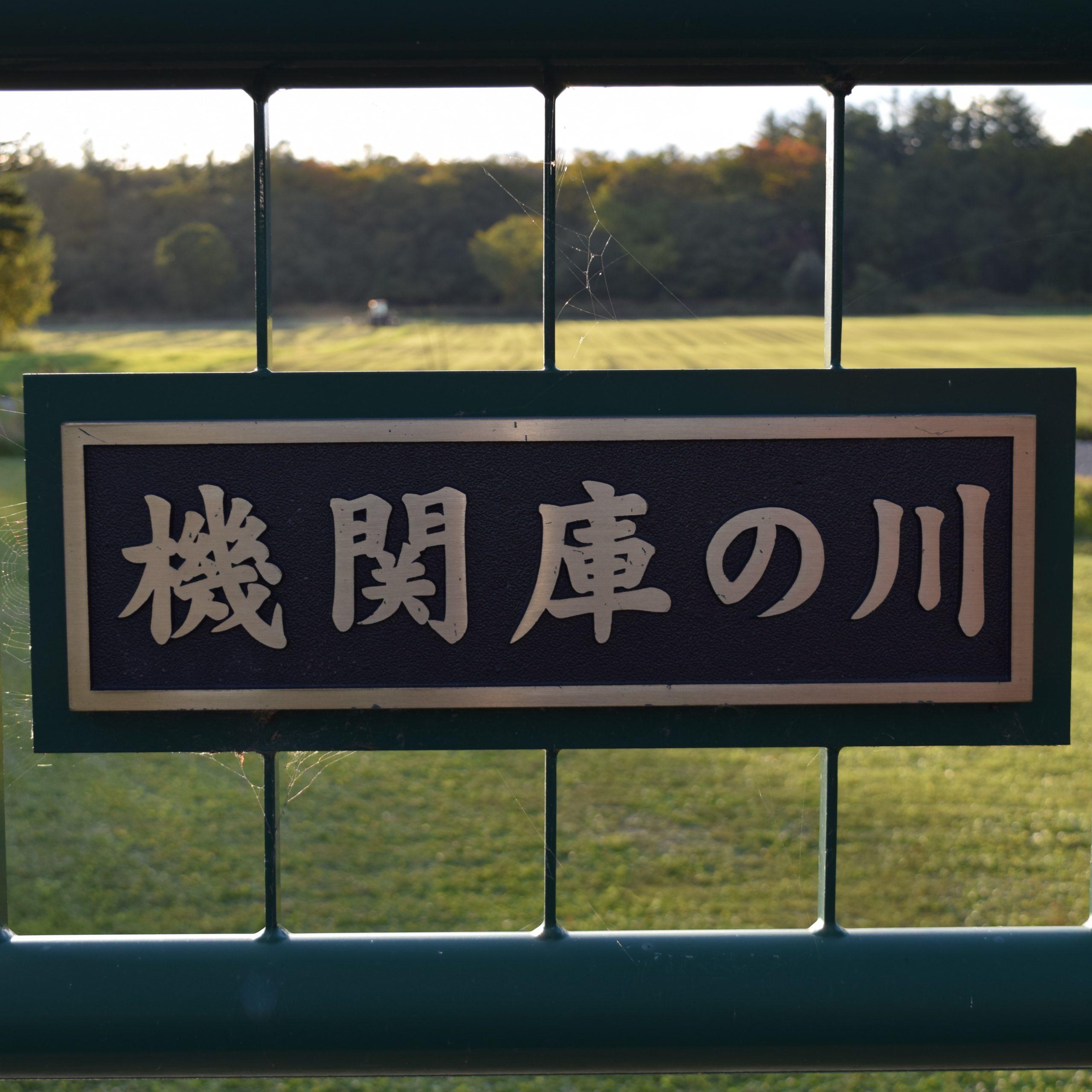 機関庫の川(十勝川水系)の河川ライブカメラ一覧