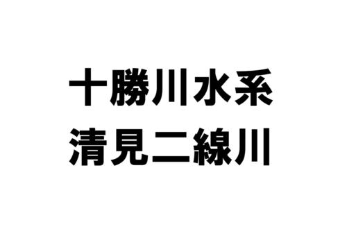 清見二線川(十勝川水系)の河川ライブカメラ一覧