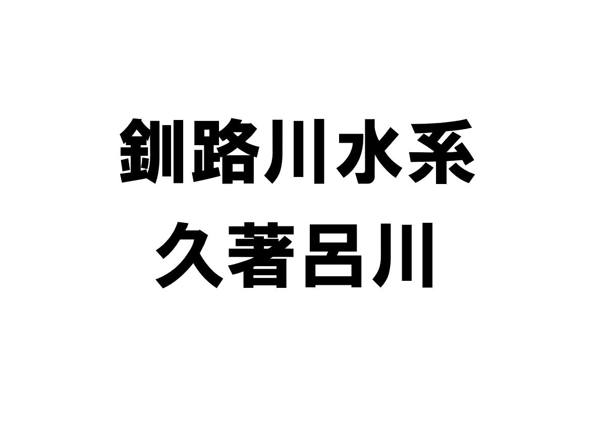 釧路川水系「久著呂川」の河川ライブカメラ一覧