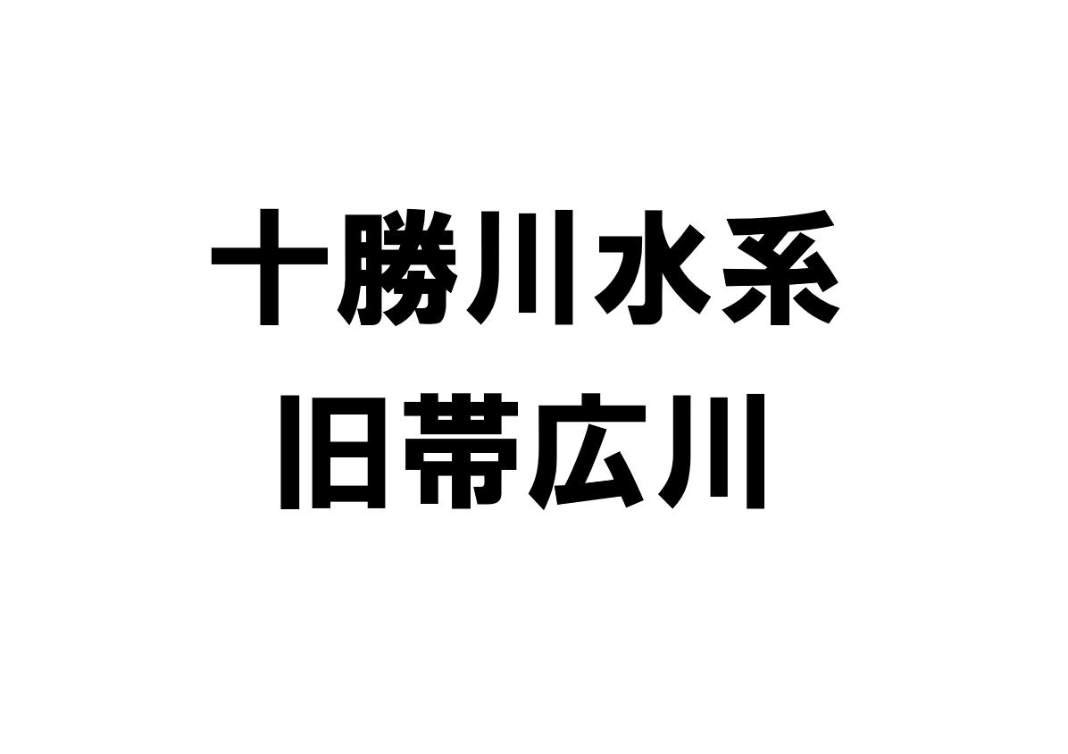 十勝川水系「旧帯広川」の河川ライブカメラ一覧