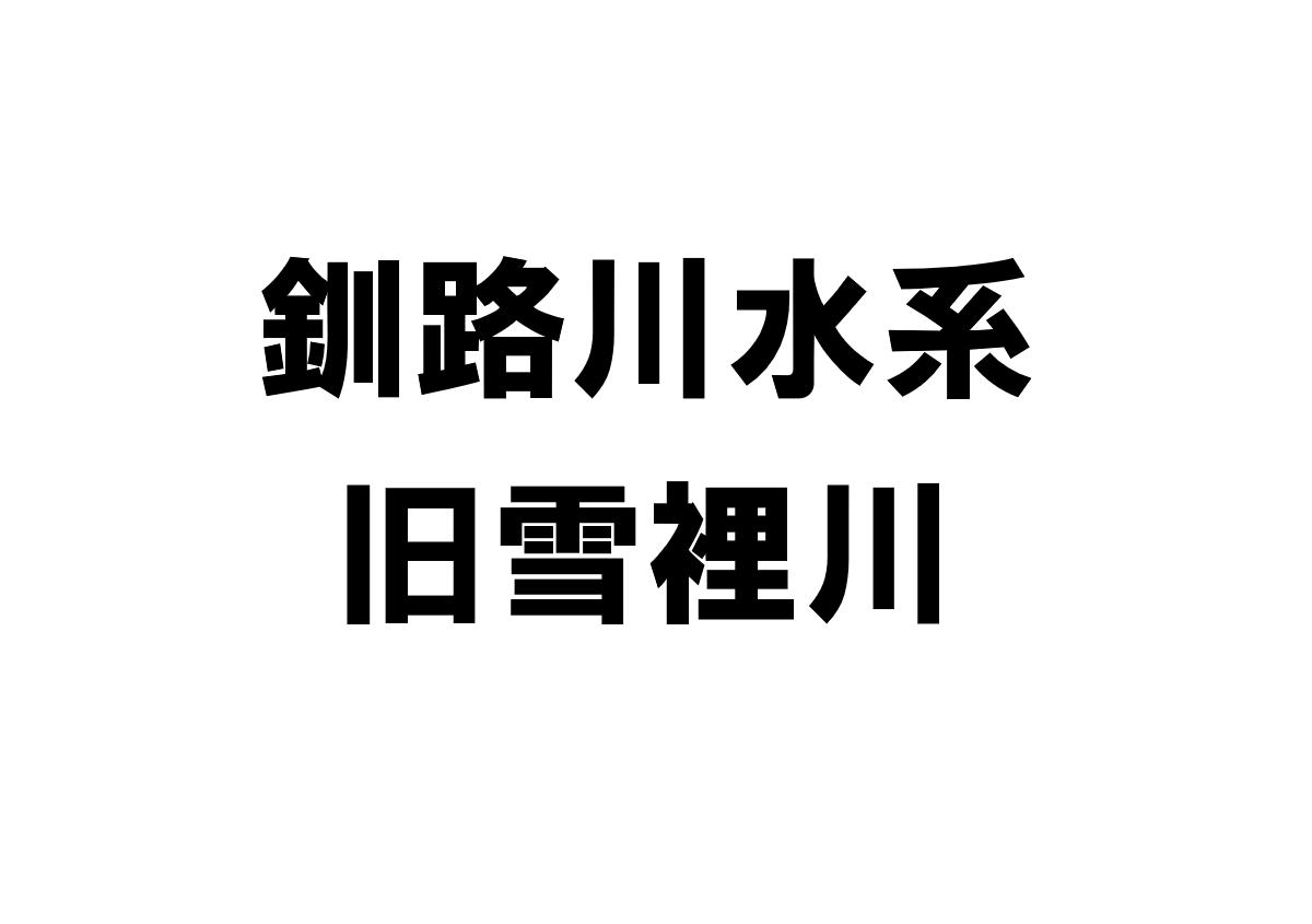釧路川水系「旧雪裡川」の河川ライブカメラ一覧