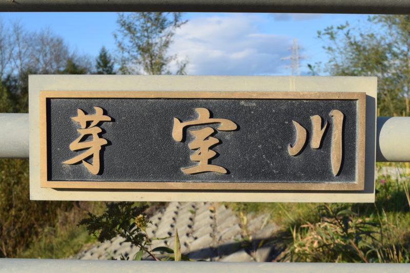 芽室川(十勝川水系)の河川ライブカメラ一覧