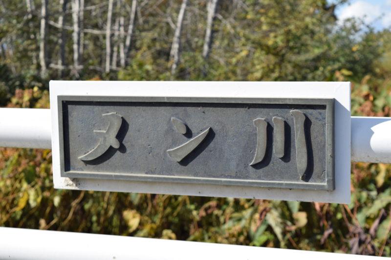 メン川(十勝川水系)の河川ライブカメラ一覧