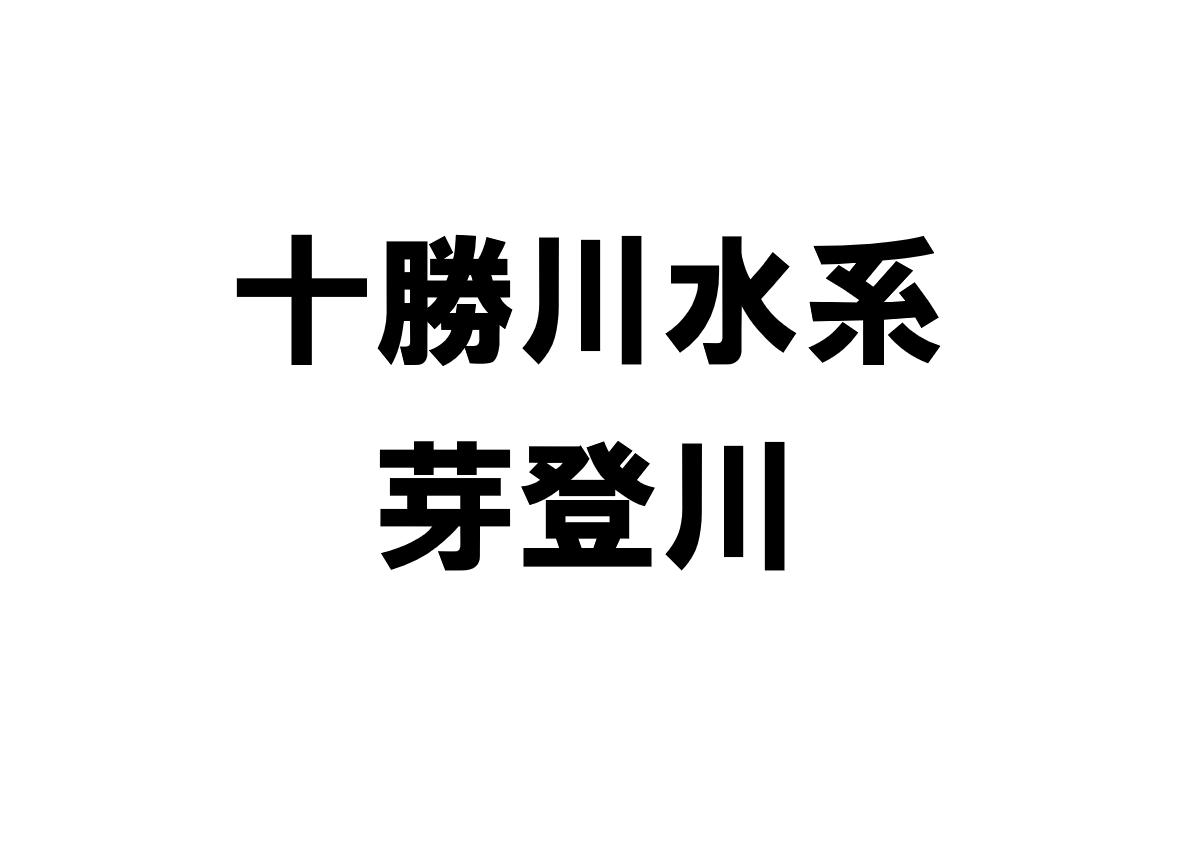 芽登川(十勝川水系)の河川ライブカメラ一覧