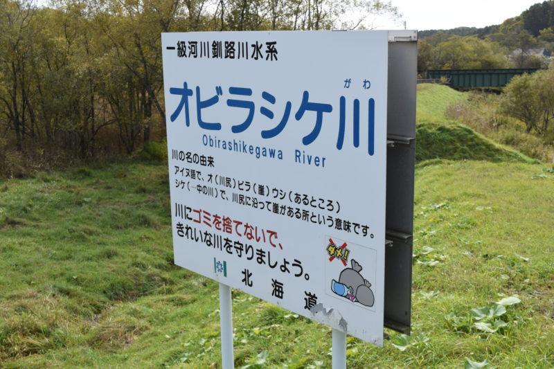 オビラシケ川(釧路川水系)の河川ライブカメラ一覧