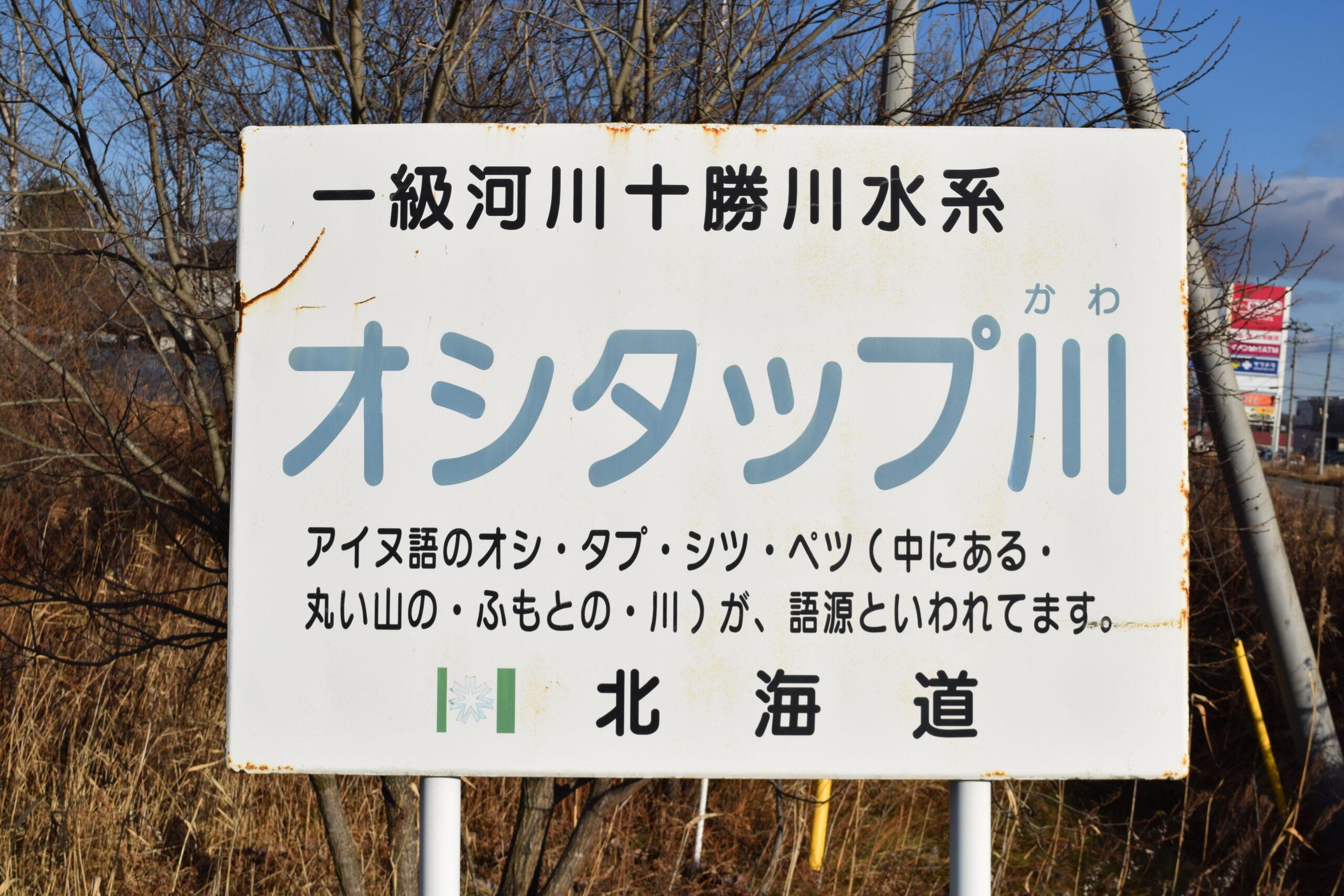 オシタップ川(十勝川水系)の河川ライブカメラ一覧