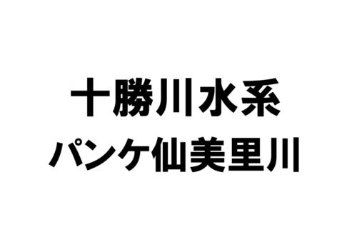 パンケ仙美里川(十勝川水系)の河川ライブカメラ一覧
