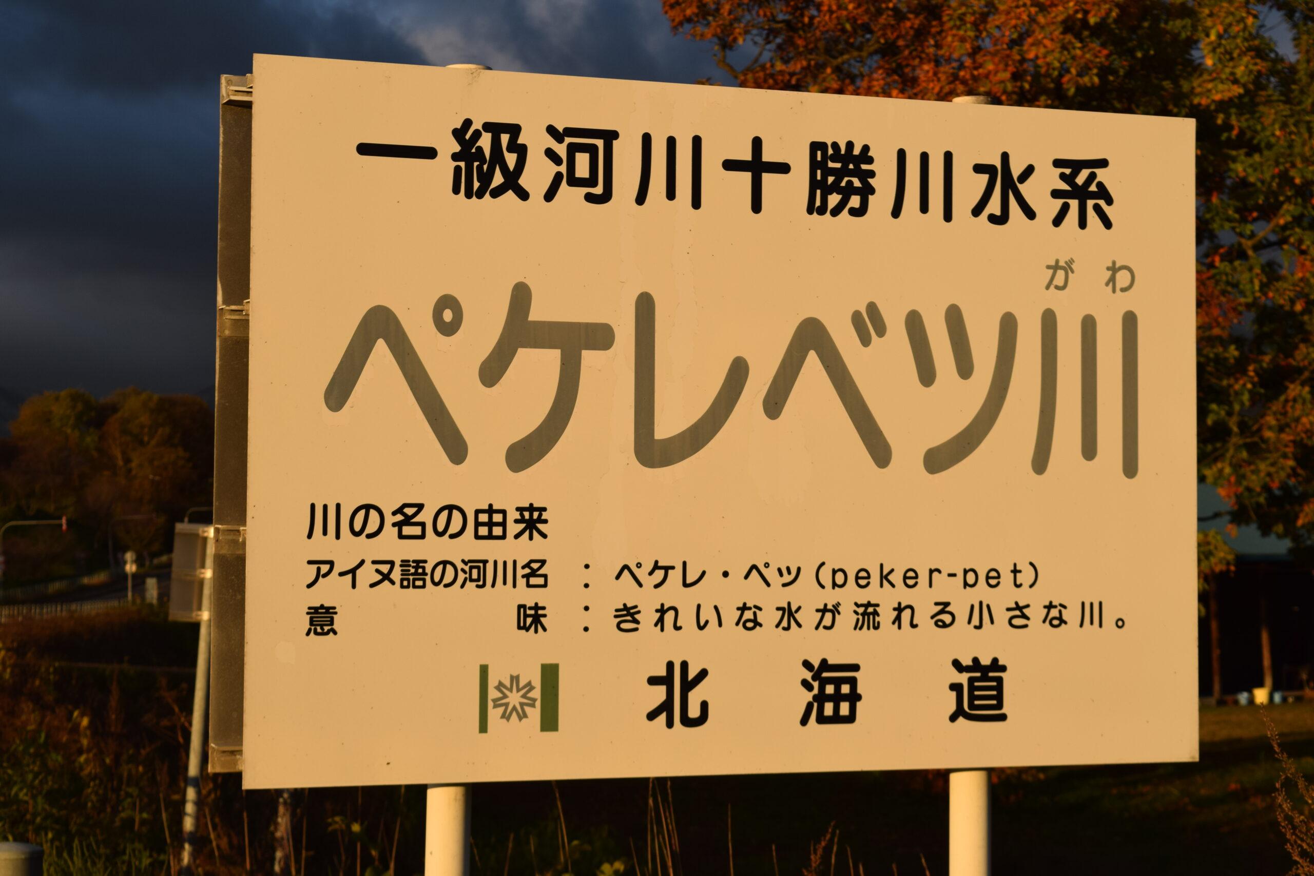 ペケレベツ川(十勝川水系)の河川ライブカメラ一覧
