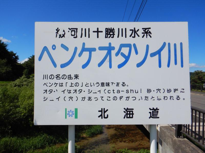 ペンケオタソイ川(十勝川水系)の河川ライブカメラ一覧