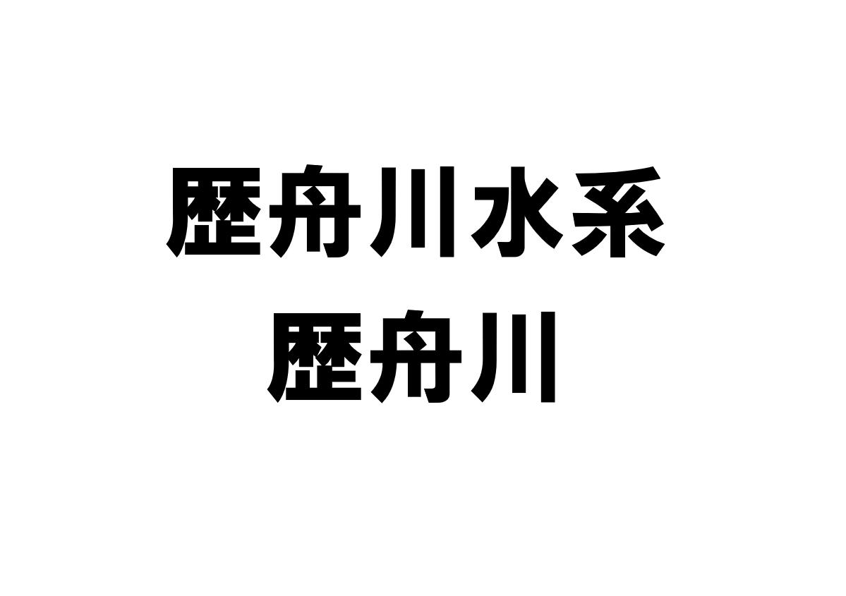 歴舟川(歴舟川水系)の河川ライブカメラ一覧