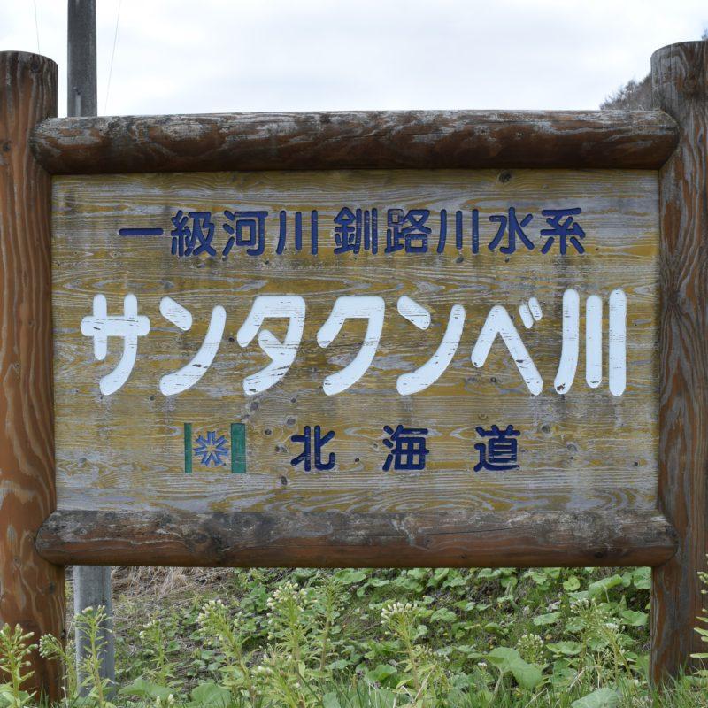 釧路川水系「サンタクンベ川」の河川ライブカメラ一覧