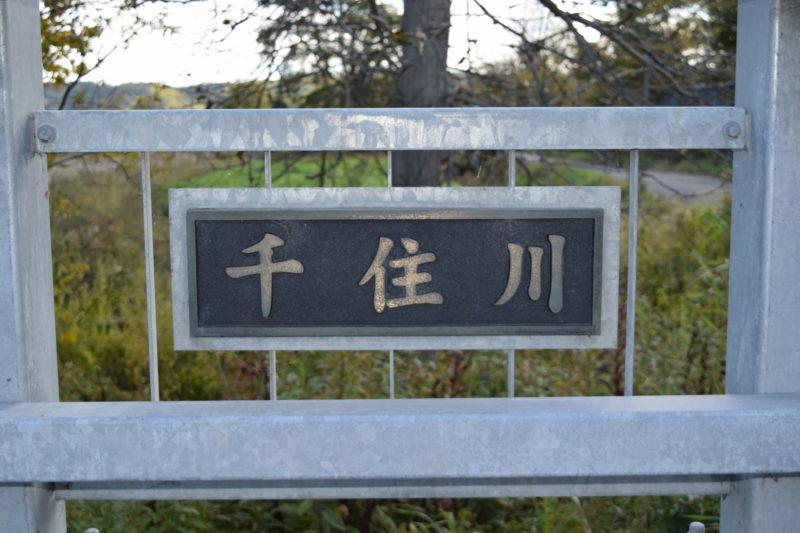 千住川(十勝川水系)の河川ライブカメラ一覧