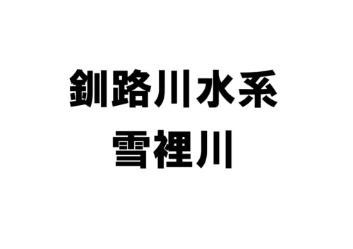 釧路川水系「雪裡川」の河川ライブカメラ一覧