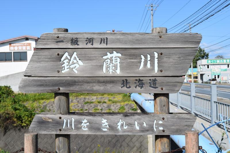 十勝川水系「鈴蘭川」の河川ライブカメラ一覧