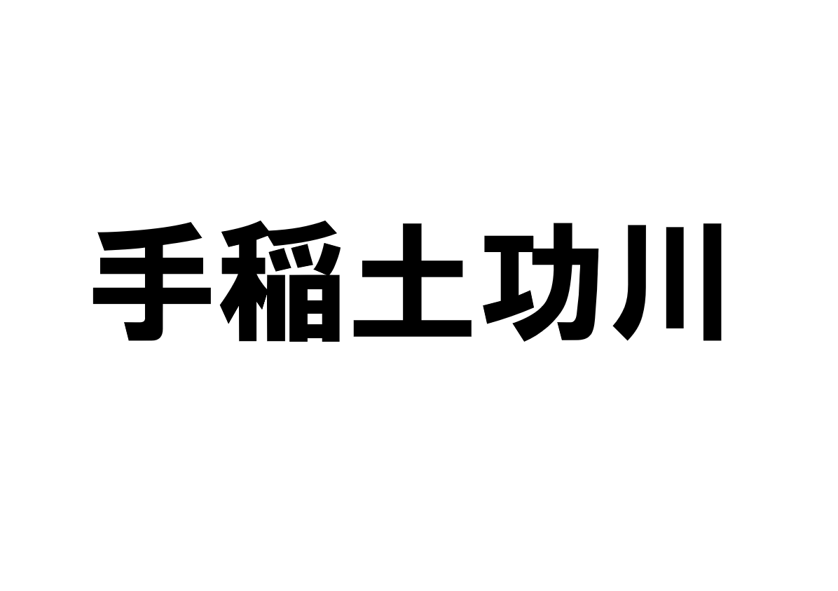 手稲土功川の河川ライブカメラ一覧