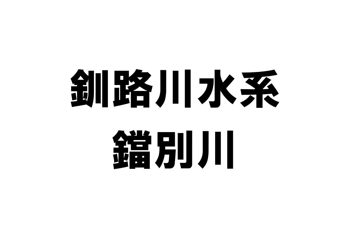 釧路川水系「鐺別川」の河川ライブカメラ一覧