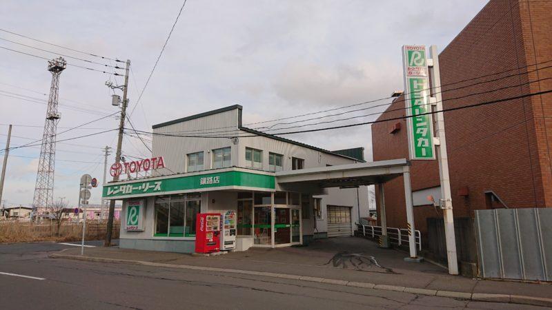 トヨタレンタカー釧路(トヨタレンタリース釧路釧路店)