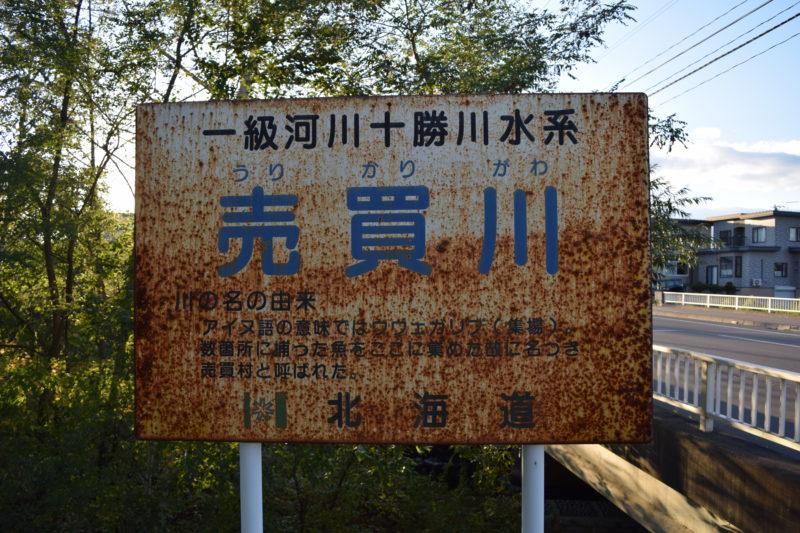 売買川(十勝川水系)の河川ライブカメラ一覧