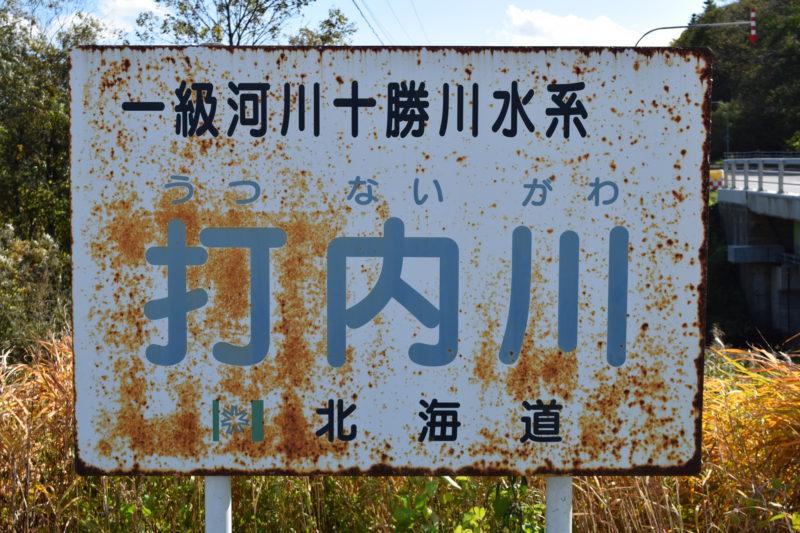 打内川(十勝川水系)の河川ライブカメラ一覧