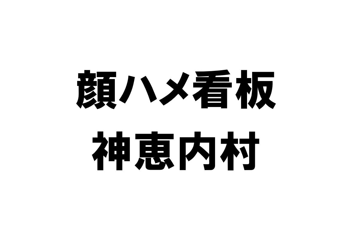 北海道神恵内村の顔ハメ看板・顔ハメパネル・顔出し看板